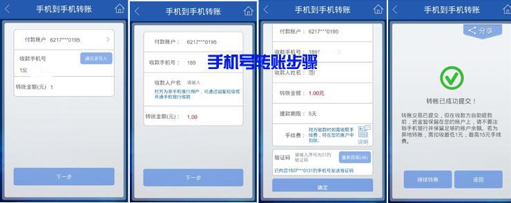 建行网上银行�y�*9ch_建行手机银行转账手续费_建行手机转账手续费