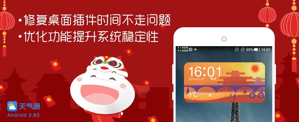 天气通iPhone3.8版