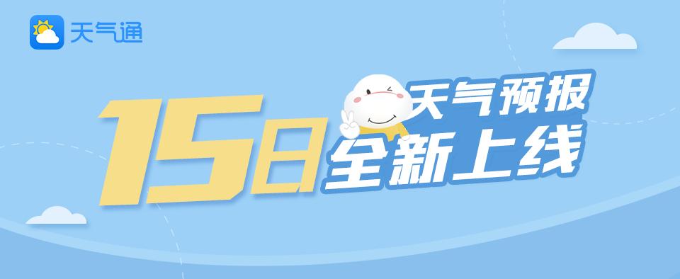 天气通android3.9版